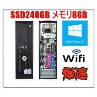 ポイント5倍奉仕中【大容量メモリ8GB】Office2013/中古パソコン(Windows 7 Pr...