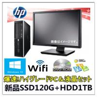 【Windows 10】【新品SSD120G+22型液晶セット】【新品HD1TB+メモリ8GB】【O...