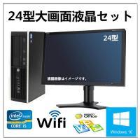 Windows 10 24型超大画面液晶セット 新品SSD120 新品HD1TB 爆速メモリ8GB ...