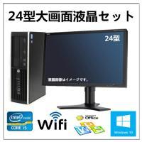 中古パソコン デスクトップパソコン Windows 10 24型超大画面液晶セット 新品1TB 新品...