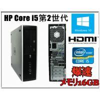 HDMI端子内臓!メモリ16GB!美品(Windows 10 Pro 64bit)HP 8200 E...
