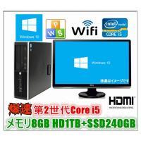 中古パソコン Windows 10 22型液晶セット HDMI端子 メモリ8GB SSD240GB ...