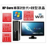 中古パソコン  22型大画面液晶 Windows7 SSD120G HD1TB メモリ8GB HP ...