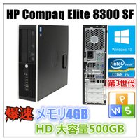 Windows 10 メモリ4GB Officeソフト付 HP Compaq Elite 8300 ...