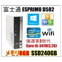 中古パソコン Windows 10 富士通 ESPRIMO D582/F 爆速第3世代Core i5...