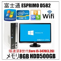 中古パソコン Windows 7 Pro 22型液晶セット 富士通 ESPRIMO D582/F 爆...