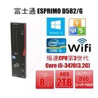 中古パソコン デスクトップパソコン Windows 10 富士通 ESPRIMO D582/G 第3...