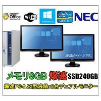 22型液晶x2台デュアルモニタ!Office2013(Win 7 Pro 64bit) 日本メーカー...