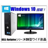 Windows 10 20型ワイド型液晶セット Office2013 無線子機付 DELL Opti...