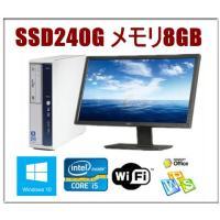 Windows 10 爆速SSD240G メモリ8GB 22型液晶セット Office 2013 日...