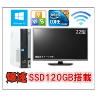 Windows 10 新品SSD120GB 22型液晶セット Office2013 富士通 ESPR...
