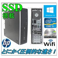 Windows 10 Pro 爆速新品SSD搭載 超特価 Core i5 美品 HP 8100 El...
