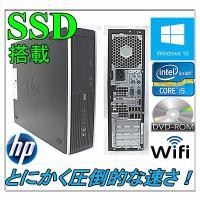 Windows 10 爆速新品SSD搭載 超特価 Core i5 美品 HP 8100 Elite ...
