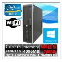 ポイント5倍 SSD240GB Windows 10 無線付 Office2013 HP 8200 ...