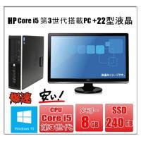 Windows 10 SSD240G 22型超大画面液晶セット Office2013 DELL Op...
