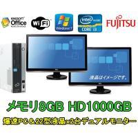 22型液晶x2台デュアルモニタ!Office2013/新品HD1TB/メモリ8GB/Win 7 Pr...
