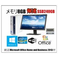 純正Microsoft Office 2013付/HD1TB/メモリ8GB/22型液晶セット/Win...