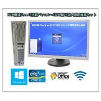 Windows 10 23インチ薄型液晶セット Office 2013付 新品HD1TB メモリ4G...
