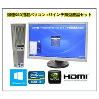 Windows 10 23インチ薄型液晶 爆速SSD120G HDMI端子付グラボ HD1TB/Of...