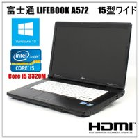 Windows 10 HDMI端子 Office付 15型ワイド 富士通 LIFEBOOK A572...
