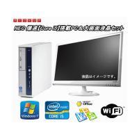 22型大画面液晶セット付!爆速Core i5!Office2013!中古パソコン(Win 7 Pro...