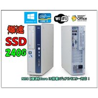 ポイント5倍 Windows 10 爆速SSD240GB搭載 Office2013 日本メーカーNE...