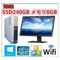 中古パソコン デスクトップパソコン 22型液晶セット Windows 10 SSD Office 日...