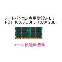高品質メモリ★NEC LaVie S LS150/LS158/LS170対応2GBメモリ★DDR3規...