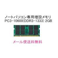高品質新品メモリ★DDR3-SDRAM S.O.DIMM 2GB★ASUS Eee PC 1001P...