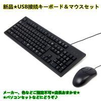パソコン、液晶とのセットにどうぞ♪  【新品キーボード・マウス2点セット】windows 10、wi...