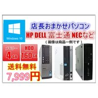 中古パソコン デスクトップパソコン パソコン本体 Windows 10 HP DELL 富士通 NE...