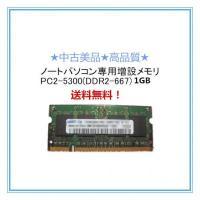 中古良品/PC2-5300 DDR2-667 1GBメモリ Let's note CF-T8,CF-...