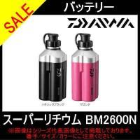 ダイワ スーパーリチウム BM2600N メタリックブラック 数量限定 40%OFF バッテリー 大...