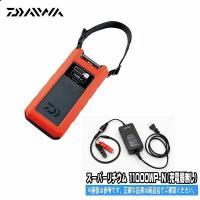 ダイワ スーパーリチウム 11000WP-N(充電器無し)数量限定 30%OFF バッテリー ダイワ...