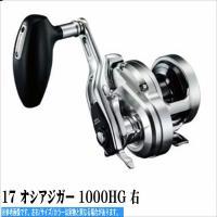 シマノ 17 オシアジガー 1000HG(右) 22%OFF ジギング用両軸 ジギング用ベイトリール...