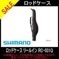 シマノ ロッドケース リールイン RC-031Q レッド 145R 20%OFF 収納用品 ハード素...