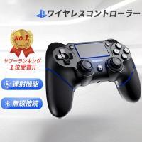 PS4 コントローラー 無線連射 ジャイロセンサー機能 ワイヤレス 最新バージョン Bluetooth イヤホンジャック ゲームパット 搭載 HD振動