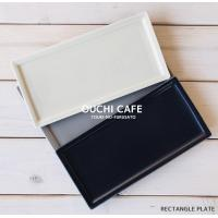 OUCHI CAFE フレームレクタングルプレート 21×10×1cm 長方形 四角皿 長角皿 おしゃれ アイボリー ネイビー ブルーグレー 北欧風 美濃焼 おうちカフェ