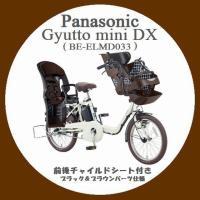 ■台数限定!パナソニック純正サイクルカバー(SAR141)をプレゼント♪ ■お買い得モデル!!Pan...
