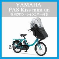 ■自転車と専用レインカバーのセットでお買い得♪ ■送料無料!!※北海道・沖縄・その他離島地域等を除く...