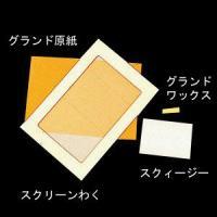切り抜きスクリーンセット 倍判(グランドワックス3g付)