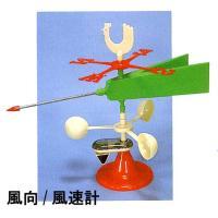 風の方向や速さを観測できる模型キットです  □プラスチック製(一部金属) □寸法:土台=Φ12cm ...