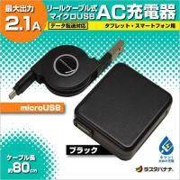 本製品はマイクロUSBに対応したタブレット・スマートフォン用の リール式ケーブル付属の2.1A高出力...