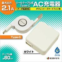 本製品はUSB Tyep-Cに対応したタブレット・スマートフォン用のリール式ケーブル付属の2.1A高...