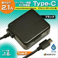 本製品はUSB Tyep-Cに対応したタブレット・スマートフォン用の2.1A高出力AC充電器です。 ...