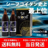 シーフコイダンDX900ml×2本セット|無添加トンガ産モズク・チリ産ダービリアコンブ使用、低分子化フコイダン(海藻ドリンク) fucoidan