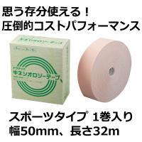 【SALE】   トワテック キネシオロジーテープ スポーツタイプ5cm×32m1巻 (テーピング /伸縮 /キネシオ /自社製品 / キネシオテープ)