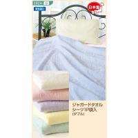 泉州 ジャガード タオルシーツ ダブルサイズ 日本製  送料無料