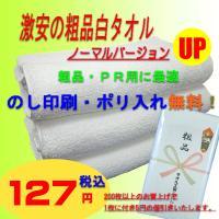 粗品白タオル(のし付OPP袋入り)うす〜いのにしっかりしています。 中身は190匁(1枚約59.3g...