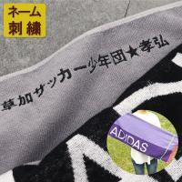 スポーツタオル 名入れ 刺繍 野球 テニス バスケ バレー アディダス adidas ギフト プレゼント